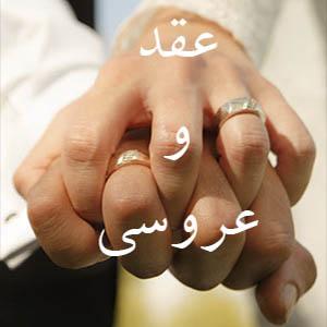 عکاسی عقد و عروسی